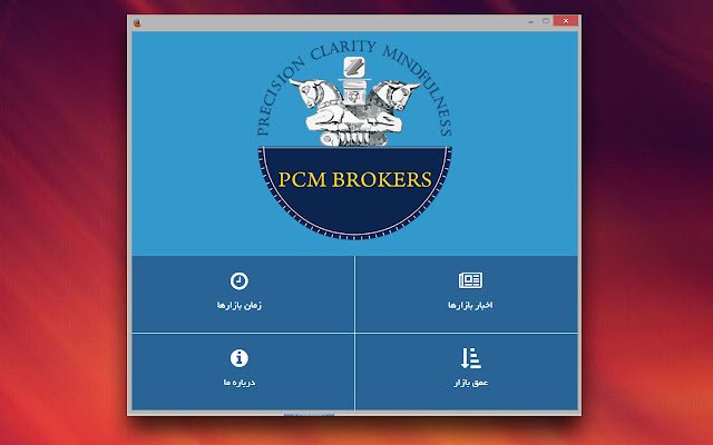 PCM Tools Persian