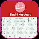 سنڌي لکو Sindhi Keyboard- for PC-Windows 7,8,10 and Mac