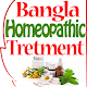 Download Bangla Homeopathic Treatment For PC Windows and Mac