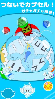 がっちゃん!カプセルをつないで消すパズルゲーム!ガチャガチャ風味!のおすすめ画像4
