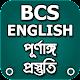 bcs english preparation বিসিএস ইংরেজী প্রস্তুতিall Download on Windows