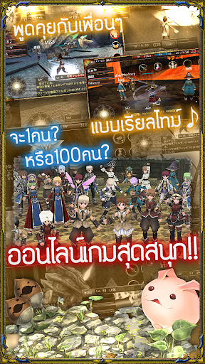 RPG IRUNA Online -Thailand-  screenshots 3