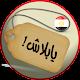يابلاش! عروض مصر Download on Windows