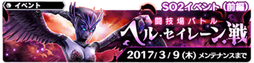 闘技場バトル(ヘル・セイレーン戦)