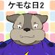 ケモな日ケモ日和 (game)