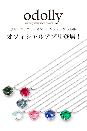 京セラジュエリー通販 odolly ショッピングアプリ