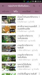 ก้าวไกลกับกรมวิชาการเกษตร screenshot 0