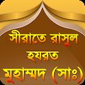 nobijir jiboni bangla রাসুলের জীবনি rasuler jiboni icon