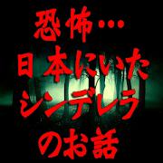 恐怖…日本にいたシンデレラのお話