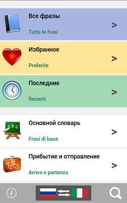 Russian to Italian phrasebook - screenshot