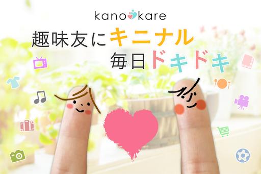 婚活・出合い-カノカレ-恋活・恋人探しマッチングアプリ無料