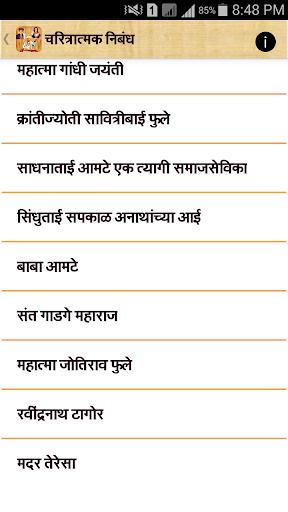 教育必備免費app推薦|Marathi Nibandh l मराठी निबंध線上免付費app下載|3C達人阿輝的APP