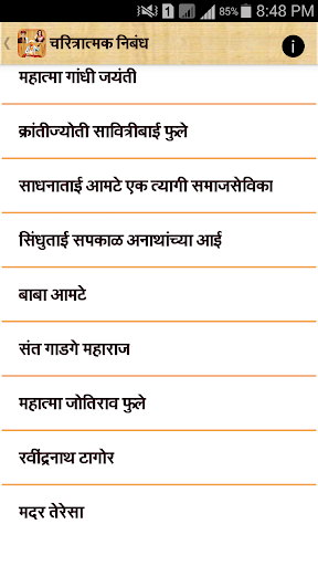 Marathi Nibandh l u092eu0930u093eu0920u0940 u0928u093fu092cu0902u0927 1.11 screenshots 4