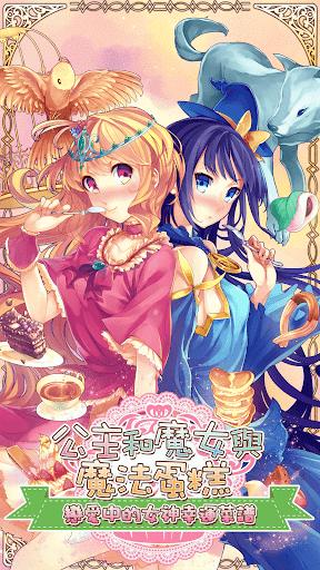 公主和魔女與魔法蛋糕-戀愛中的女神幸運菜譜-