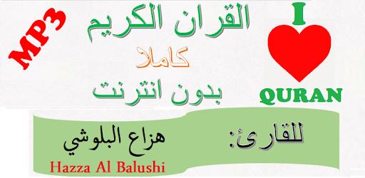 Hazza Al Balushi Quran mp3 complete offline for PC