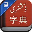 Chinese Urdu Dictionary apk