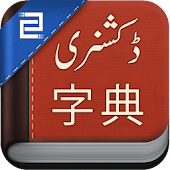 Chinese Urdu Dictionary