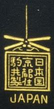 Photo: Nihon koku Kyoto jyu Komai sei