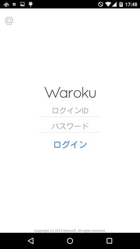 Waroku:クラウド型訪問看護記録システム