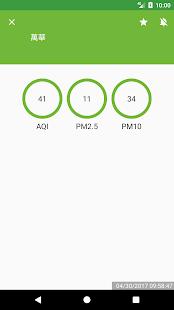 J霧霾 - 台灣空氣品質監控  螢幕截圖 4