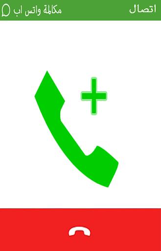 تفعيل مكالمات الواتس اب