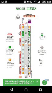 京都市営地下鉄乗降位置アプリ screenshot 3