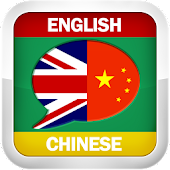 English Chinese Dictionary