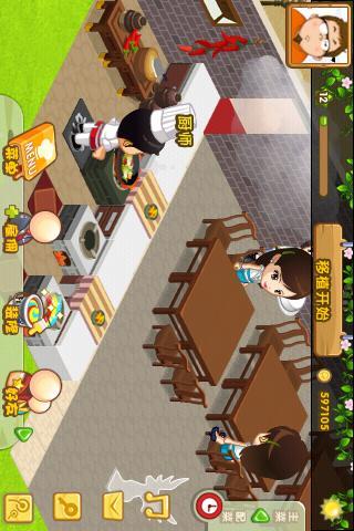 QQ餐厅 480x320版 screenshot 3
