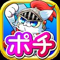 ねこげーむ ねこ騎士ポチ -無料で遊べる本格放置ゲーム icon