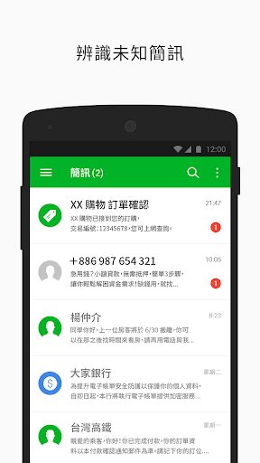 Whoscall SMS 簡訊來訊者辨識 封鎖