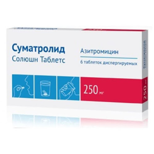 Суматролид солютаб таб.дисперг. 250мг №6