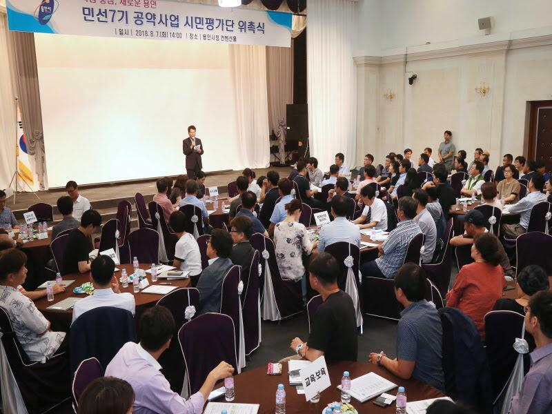 민선7기 공약이행 검증할 시민평가단 발족