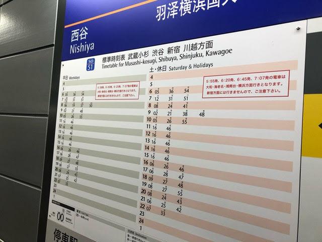 羽沢横浜国大駅時刻表