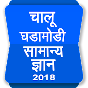 App Marathi GK & Current Affairs, MPSC APK for Windows Phone