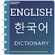 Download English to Korean Words Dictionary and Translator For PC Windows and Mac