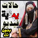 حالات يمنية واتسااب -فيديو - بدون نت icon