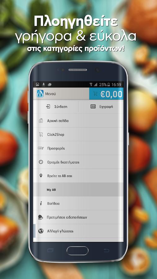 AB Click2Shop - στιγμιότυπο οθόνης