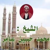 الشيخ محمد حسين عامر