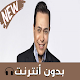 اغاني حكيم بدون نت aghani hakim 2019 for PC-Windows 7,8,10 and Mac