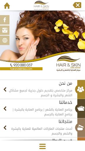 Hair And Skin 1.3 screenshots 3