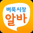 맞춤 알바 – 벼룩시장 알바 icon