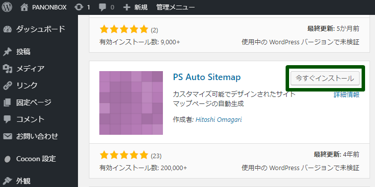 PS Auto Sitemapのインストール