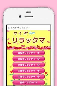キャラクタークイズforリラックマ  無料雑学アプリのおすすめ画像3