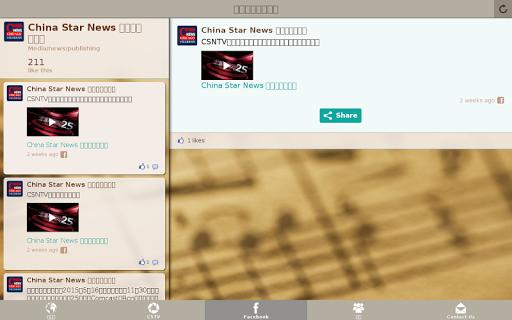 玩免費娛樂APP|下載ChinaStarNews app不用錢|硬是要APP
