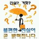 거짓말 탐지기 (음성인식) icon