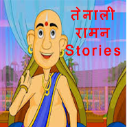 Tenali Raman Stories 1 1 latest apk download for Android