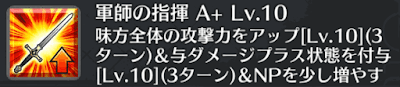 軍師の指揮[A+]