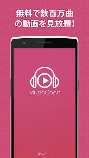 無料で聴き放題 Music Coco!
