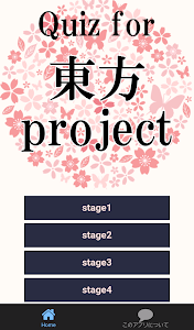 クイズfor東方project音ゲー~上海アリス幻樂団~ screenshot 0