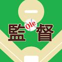 Ole監督 icon